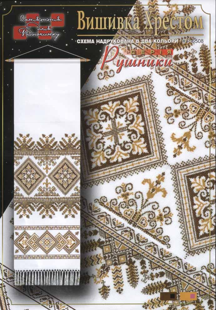схема вышивки украинского