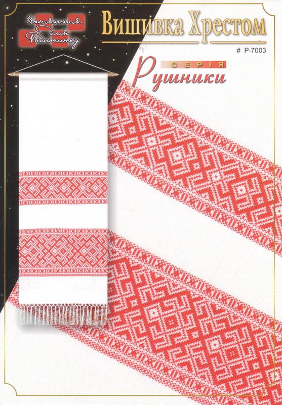 схема вышивки крестом сорочка